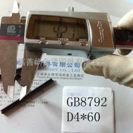 GB879.2-D4*60-弹性销,开口销,圆柱销【矿工机械用紧固件】