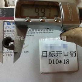 日标开口销-D10*18-弹性销,开口销,圆柱销【矿工机械用紧固件】