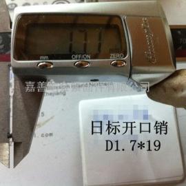 日标开口销-D1.7*19-弹性销,开口销,圆柱销【矿工机械用紧固件�