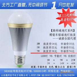 高亮led球泡灯led节能灯泡E27螺口3w5w7w