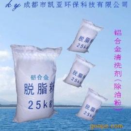 粉末铝合金表面清洗剂铝材清洗剂铝件清洗剂成都铝合金清洗剂厂