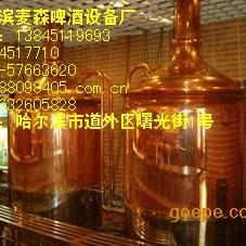 内蒙古自酿啤酒设备