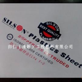台湾喜得防火PP板阻燃PP板深灰色V-0级别