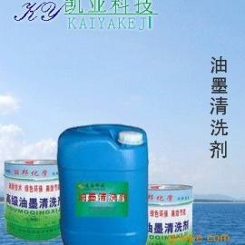 油墨清洗剂、丝印油墨清洗剂、北京油墨清洗剂大方