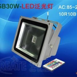 30W LED全彩泛光灯