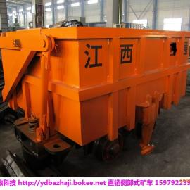 2M3侧卸式矿车