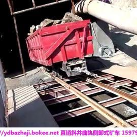铁矿石加厚型侧卸式矿车