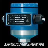 HY-103E振动变送器