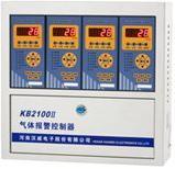气体报警控制器KB2100II