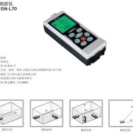 英示Insize激光测距仪ISN-L70