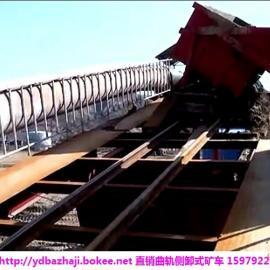 组列串车运输矿车