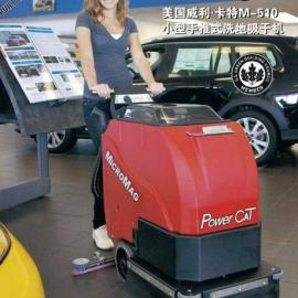 M-510小型洗地机