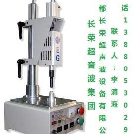 成都超声波焊接机|成都超音波焊接机