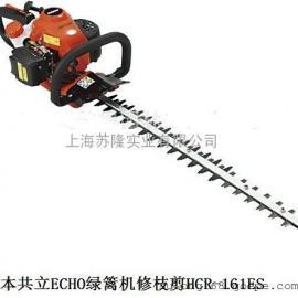 原装共立HCR-161ES绿篱机、共立双刃绿篱机HCR-161ES