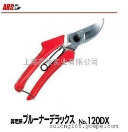 日本爱丽斯ARS120DX修枝剪、120DX修枝剪总代理