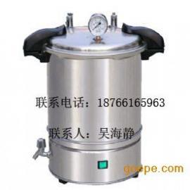 博讯手提式高压蒸汽灭菌器YXQ-SG46-280S