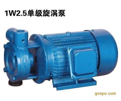 上海瑶泉供应1W2.5-12,3KW直联式旋涡泵/单级旋涡泵