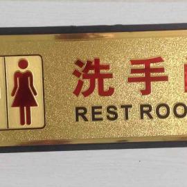 公共厕所男女共用厕所标识牌