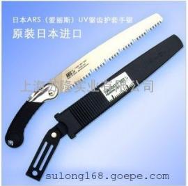 日本原装进口爱丽斯(ARS)TL-30护套手锯 木工锯 锯 手工具