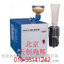 锤式旋风磨生产厂家JXFM-110型锤式旋风磨价格