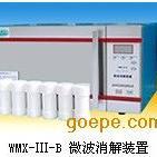 在线COD微波消解仪 WMX-III-B 深圳