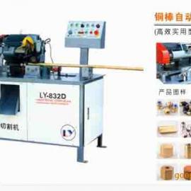 铜棒自动下料机 LY-832D 铜棒自动下料机 自动下料机