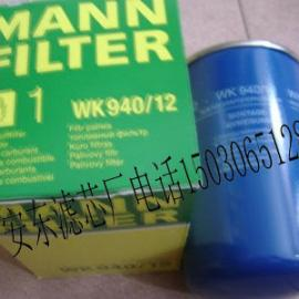 曼牌WK94012滤清器型号
