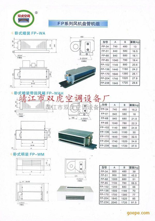 水暖型立式空调,柜式水温空调,水空调  卧式明装风机盘管采用优质镀锌