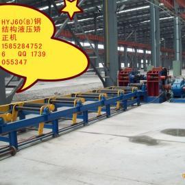 60型H型钢液压矫正机江苏厂家批发零售维修各种规格矫正机