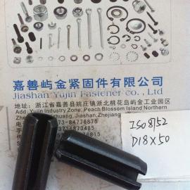 ISO8752-D18*50-弹性圆柱销,弹性开口销