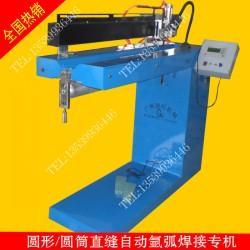专业生产供应自动直缝氩弧焊机,直缝焊接机,直缝焊接设备
