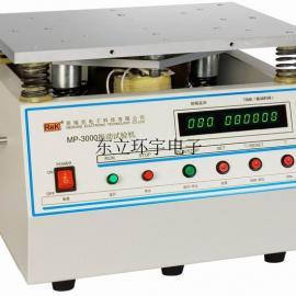 HYRK-3000型全自动振动试验机