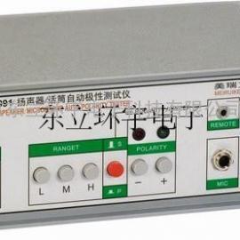 HY-RK1212BL型扬声器/话筒自动极性测试仪