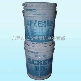 东莞长安空气压缩机油|英格索兰螺杆机油|复盛高级冷却液