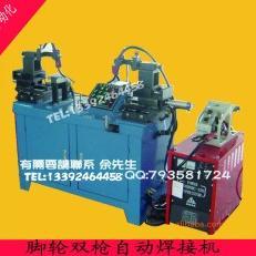 供应脚轮焊接机 万向轮焊接设备 工业脚轮自动焊机