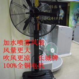 喷雾风扇 长城牌风扇 工厂雾化风扇 最新款雾化风扇