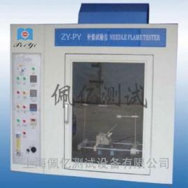 上海佩亿针焰试验仪PY-ZY01_针焰试验机特点及功能
