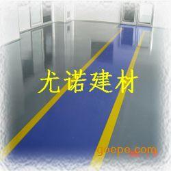资阳水泥地坪硬化剂绵阳 眉山混凝土密封固化剂