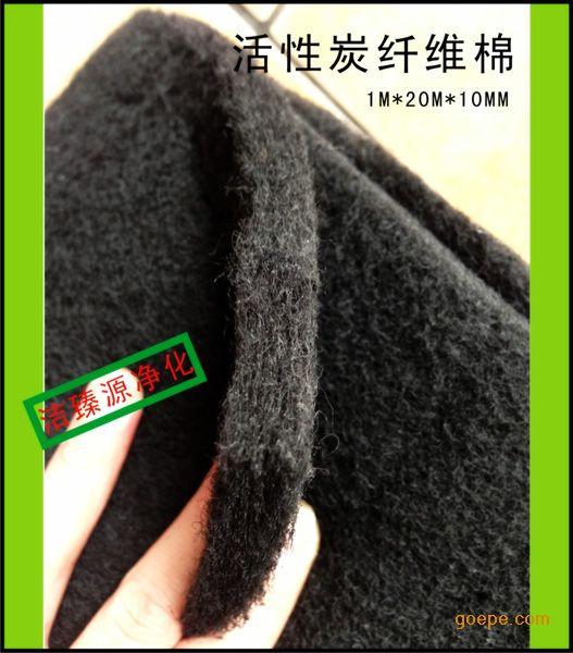 喷漆房废气过滤活性炭纤维棉