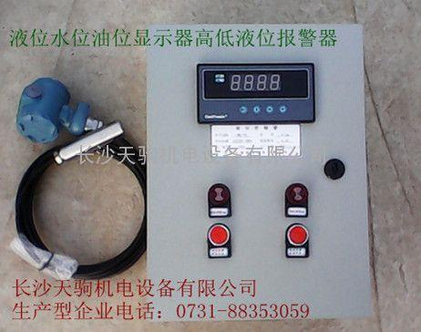 水箱液位控制器