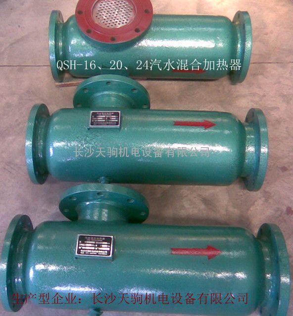 汽水混合加热器/管道直混式蒸汽生水混合器