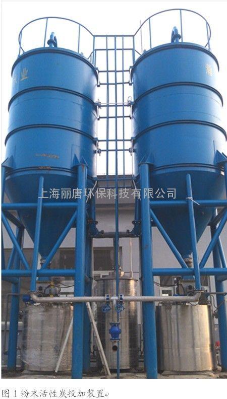 组合(活性炭+石灰)投加系统