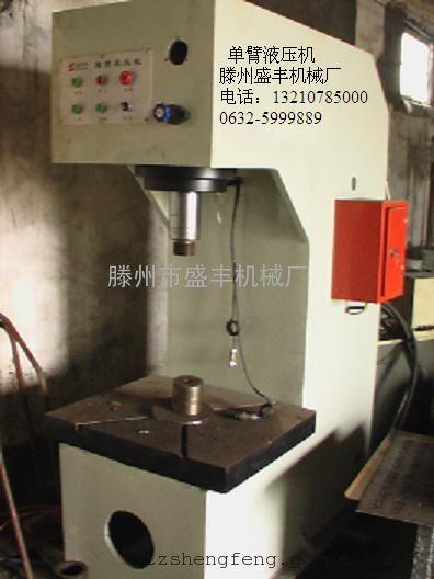 单臂压力机 c型压力机-单臂液压机图片