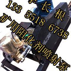 山东贵州河南矿用防煤堆自燃阻化剂多用泵担架式阻化剂喷射泵