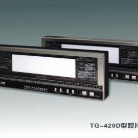 丹东工业射线照相底片观片灯TG-420 D
