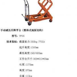 深圳手动液压平台车