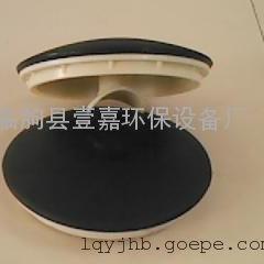 膜片式微孔曝气器