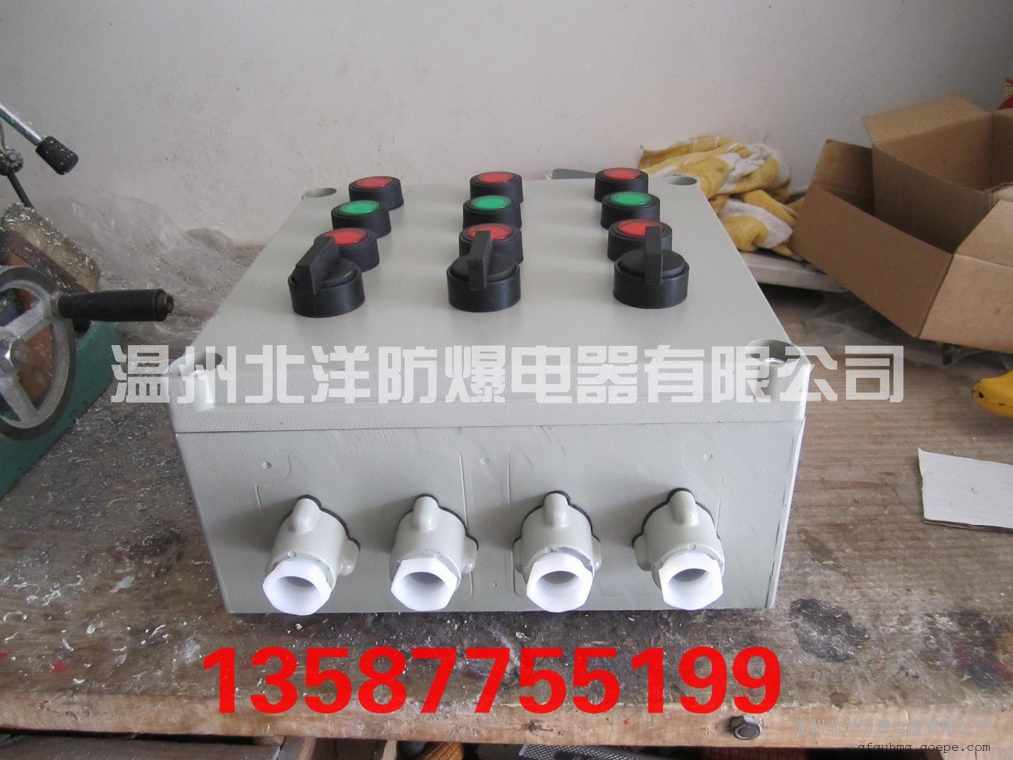CBP58铝合金防爆控制箱_防爆控制箱生产厂家