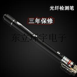 HY-VFL650-5型光纤检测笔、便携式红光笔、笔式红光源