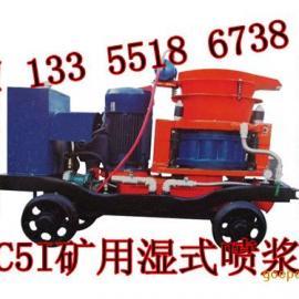 山东贵州PC5I煤矿用MA认证井下防爆混凝土矿用湿式喷浆机